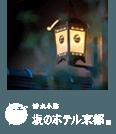清水小路 坂のホテル 京都